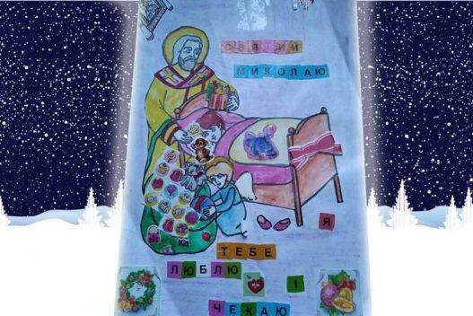 Миколай дарує тепло для діток у потребі