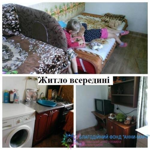 Житло для сироти