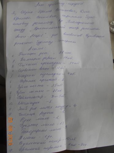 Буківський психоневрологічний інтернат