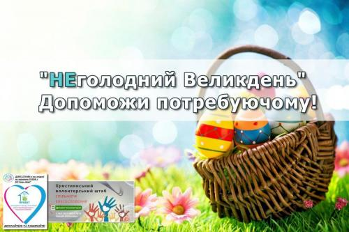 НЕголодний Великдень!